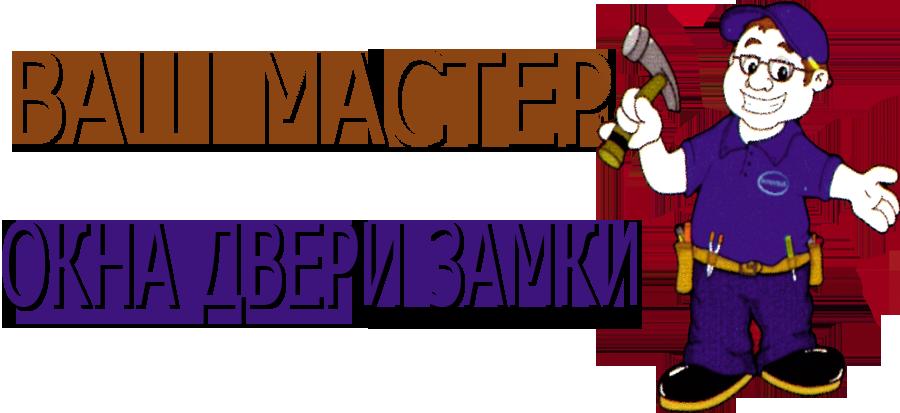 Ремонт окон дверей замков Красноярск, Ваш Мастер